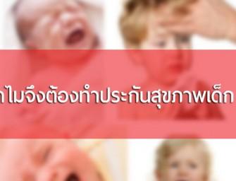 ประกันสุขภาพเด็ก AIA Life Issara HS UDR2200 ( Unit Link )