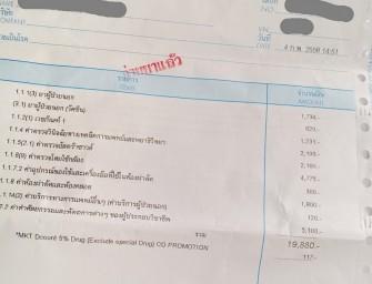 บริการทำเคลมให้ลูกค้า ตรวจส่องกล้องกระเพาะอาหาร 19,763 บาท