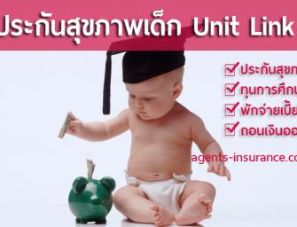 แผนประกันสุขภาพเด็ก แบบ Unit link ดียังไง