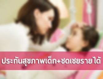แผนประกันสุขภาพเด็กและชดเชยรายวัน