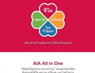 แผนประกัน AIA All in One ความคุ้มครองครบทุกด้าน