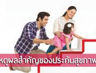 5 เหตุผลสำคัญในการวางแผนประกันสุขภาพบุตร