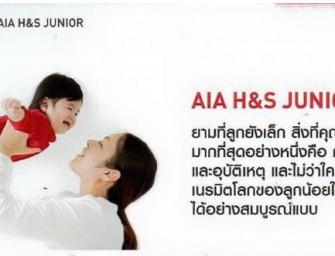 แผนประกันสุขภาพเด็ก AIA H&S JUNIOR ทำได้ตั้งแต่อายุ 1 เดือน – 5 ปี