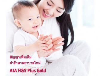 AIA H&S Plus Gold แบบเหมาจ่าย (เอไอเอ เอช แอนด์ เอส พลัส โกลด์)