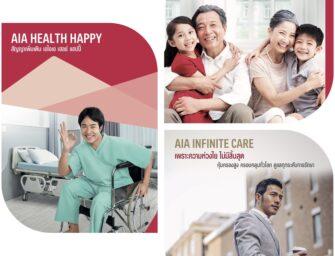 เปรียบเทียบแผนค่ารักษาพยาบาลเหมาจ่ายของ AIA