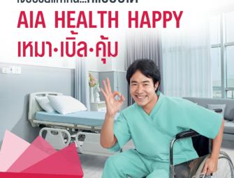 เอไอเอ เฮลธ์ แฮปปี้ AIA HEALTH HAPPY