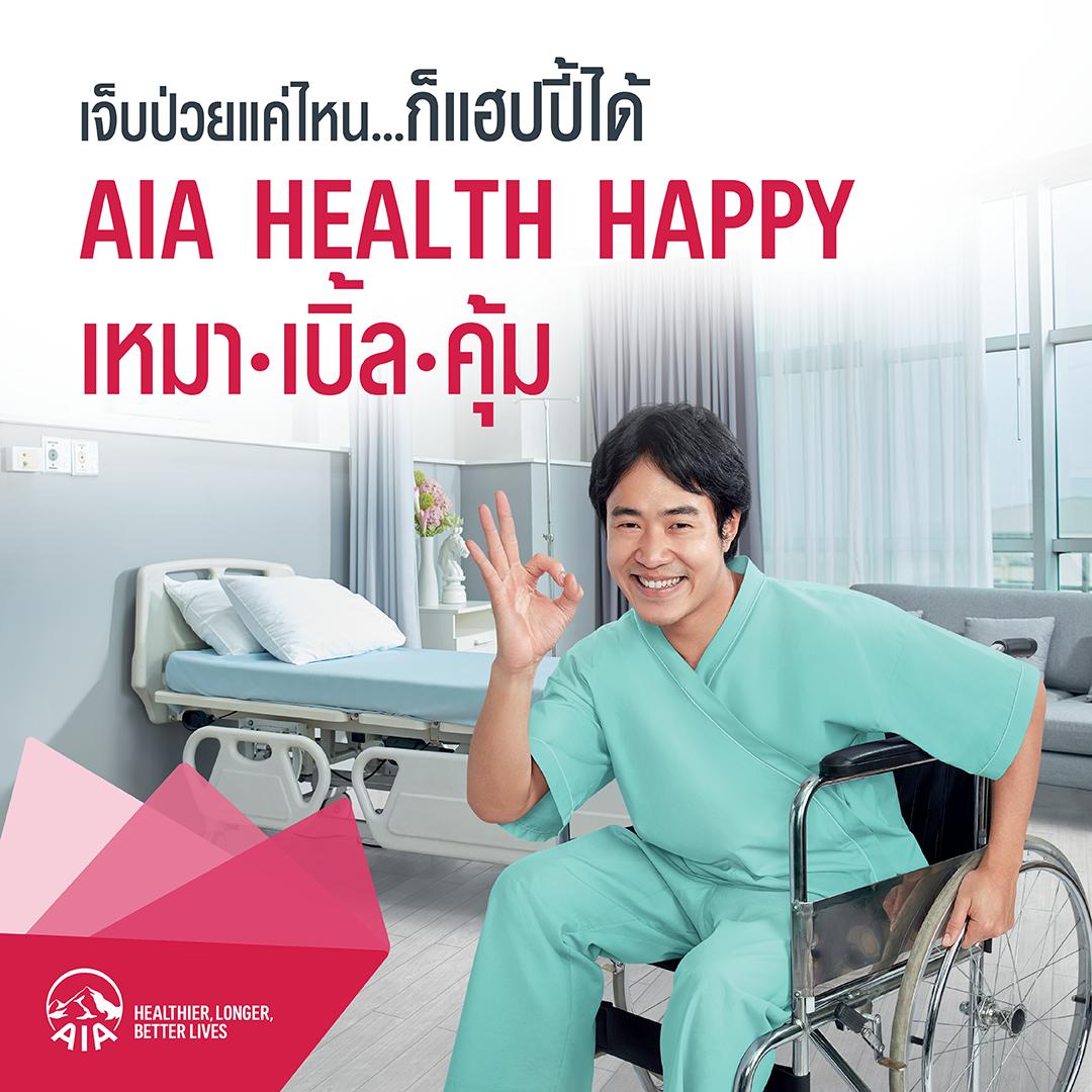 AIA Health Happy สัญญาเพิ่มเติมกลุ่มค่ารักษาพยาบาลเหมาจ่าย
